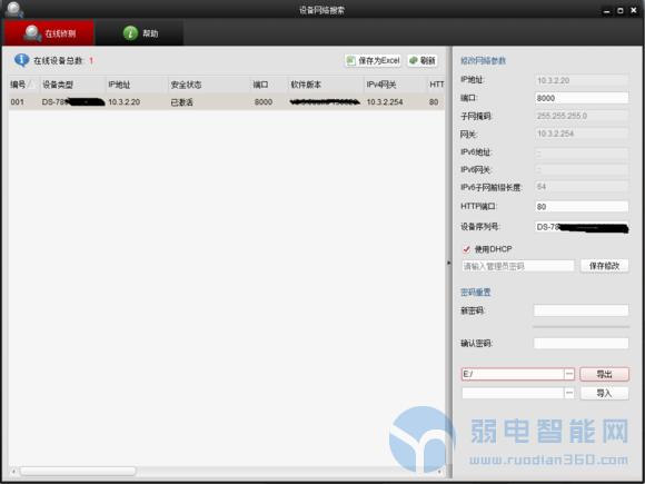 海康硬盘录像机、<a href='http://www.yyq16.com/html/fwxm/wlgc' target='_blank'><u>网络</u></a>摄像头密码恢复方法