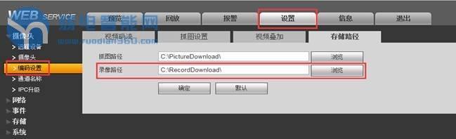 大华硬盘录像机WEB界面下载录像操作方法