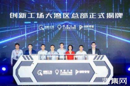 创新工场宣布完成25亿元募资,大湾区总部正式开业启动