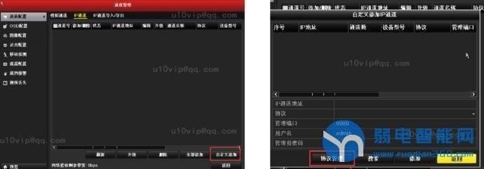 海康硬盘录像机的RTSP协议怎么添加<a href='http://www.yyq16.com/html/fwxm/wlgc' target='_blank'><u>网络</u></a><a href='http://www.yyq16.com/html/fwxm/afjk/' target='_blank'><u>监控</u></a>摄像头