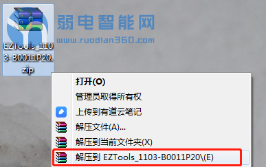 宇视<a href='http://www.yyq16.com/html/fwxm/afjk/' target='_blank'><u>监控</u></a>摄像头eztools软件设置方法