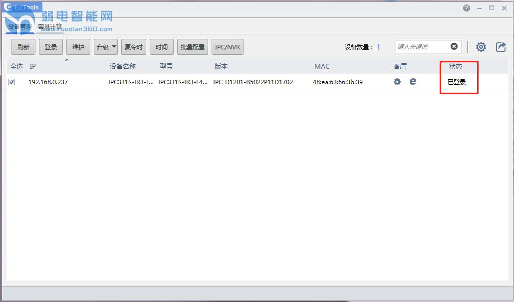宇视监控摄像头eztools软件设置方法