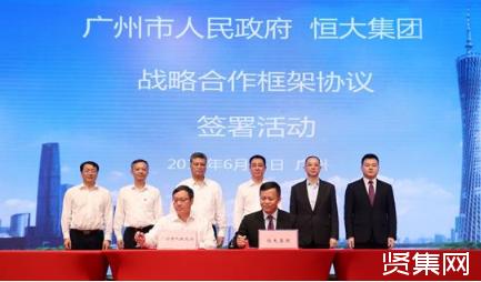 恒大集团合作广州市政府打造新能源汽车三大基地 拓展新能源汽车产业布局