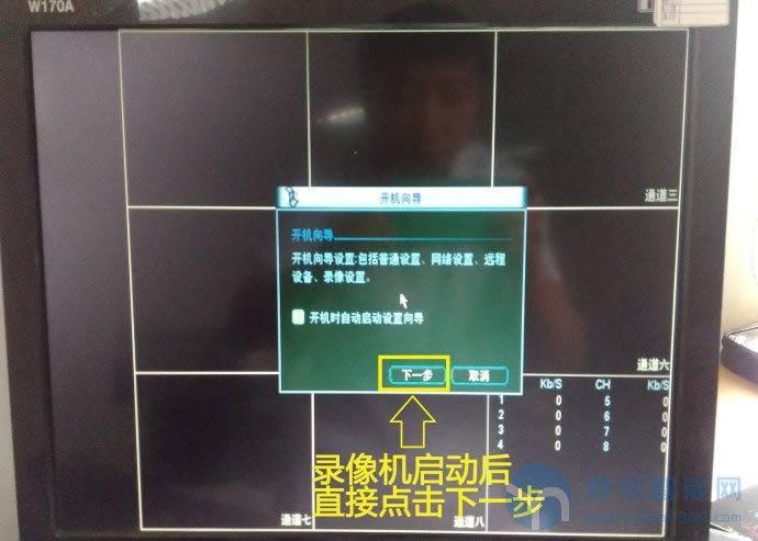 大华硬盘录像机添加<a href='http://www.yyq16.com/html/fwxm/wlgc' target='_blank'><u>网络</u></a>摄像头操作教程