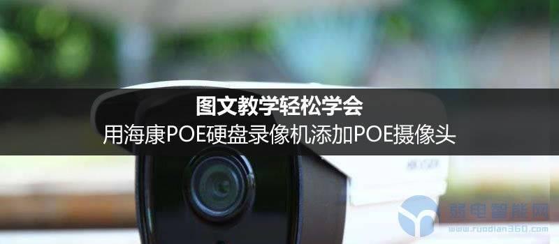 怎么用海康POE<a href='http://www.yyq16.com/html/fwxm/wlgc' target='_blank'><u>网络</u></a>硬盘录像机添加POE网络摄像头?