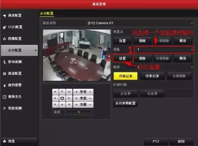 海康录像机设置球机预置点巡航教程