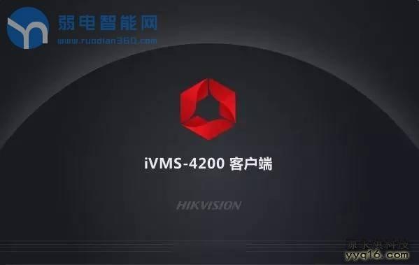IVMS-4200软件