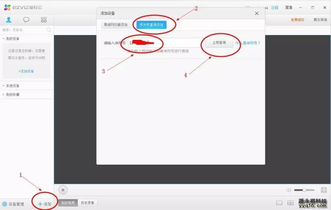 电脑客户端添加萤石云设备图1