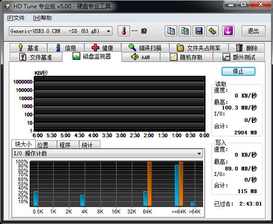 磁盘监视器.png